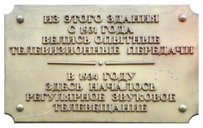 мемориальная доска на доме 7 по Никольской улице, г. Москва