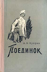 А.И.Куприн, «Поединок»